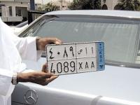 Ko darīt, ja atrasts auto numurs?